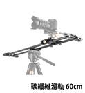 黑熊數位 碳纖維滑軌 60cm 攝影滑軌 滑軌線性 滑軌導軌 錄影滑軌 穩定器 攝影 錄影 微電影