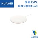 HUAWEI 華為 原廠15W無線充電板(CP60)【葳訊數位生活館】