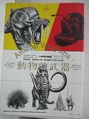 【書寶二手書T8/動植物_BFF】動物的武器_道格拉斯.艾姆蘭