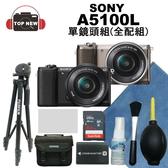SONY 索尼 單眼相機 ILCE-5100L A5100L 全配 單鏡組 數位 單眼 相機 a5100 公司貨