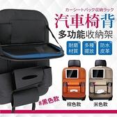 【全館批發價!免運+折扣】『買就送車用杯架』汽車椅背收納袋後座餐檯架 椅背掛袋【BE042】