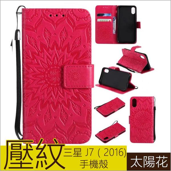 壓紋皮套 三星 Galaxy J7 (2016) 手機皮套 保護殼 太陽花皮套  J5(2016)  J510 J710錢包款 保護套 手機殼