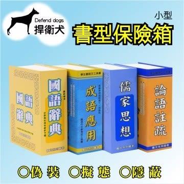 中華批發網:HWS-HD-5424-捍衛犬書型保險箱-小-(款式隨機出貨)/金庫