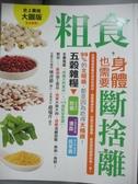 【書寶二手書T5/養生_XBJ】粗食,身體也需要斷捨離-台灣首席家醫科院長告訴你_林青穀、趙瑞芹