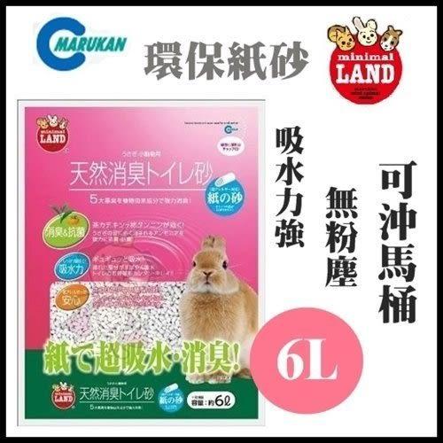 *WANG*日本MARUKAM》環保紙砂6L MR-694 // 吸水力強、無粉塵、可沖馬桶