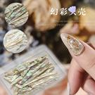 【YH122】高品質超薄天然貝殼片 長細條 美甲 飾品(2款可選/盒裝)