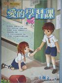 【書寶二手書T1/心靈成長_NPI】愛的學習課_王俐文
