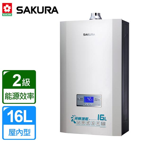 【櫻花牌】 16L渦輪增壓智能恆溫強制排氣熱水器 DH-1693