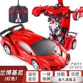 兒童玩具一鍵變形遙控車 漂移金剛機器人 電動汽車男孩小車賽車-超凡旗艦店