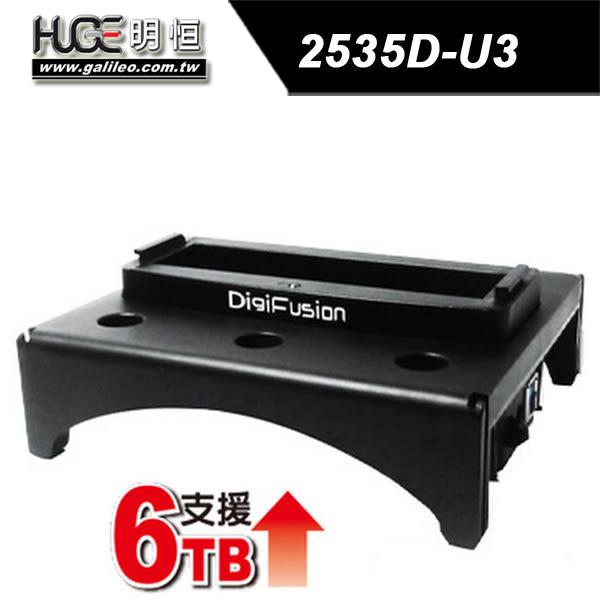 【免運費】伽利略 Digifusion 2535D-U3 3in1 硬碟座 USB3.0 / 支援2.5&3.5 / 最大4TB
