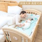 嬰兒床多功能bb寶寶床實木無漆搖籃新生兒可行動嬰兒拼接大床 【雙十二狂歡】