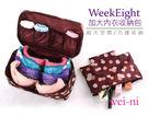 wei-ni 加大WeekEight內衣收納包 收納袋 嬰兒用品收納包 盥洗包 化粧包 旅行收納袋 內衣包 旅行包
