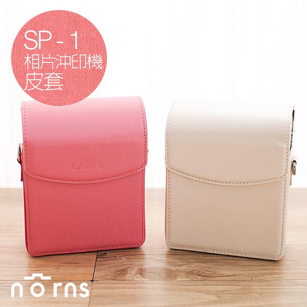 【富士SP1 相片沖印機皮套】Norns 相片沖印機 instax SP-1 相機皮套