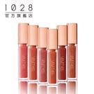 1028 唇迷心竅好色唇釉 秋冬色系(六色任選)