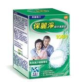 保麗淨假牙清潔錠 108片 專品藥局【2002799】