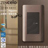 【SCHNEIDER】ZENcelo系列 純平門鈴開關_古銅棕