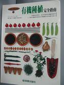 【書寶二手書T2/動植物_IQD】有機種植完全指南_Geoff Hamilton