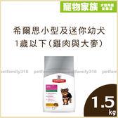 寵物家族-希爾思小型及迷你幼犬1歲以下(雞肉與大麥)1.5kg-送狗狗試吃包*5