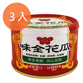 味全花瓜(易開罐)170g(3罐)/組【康鄰超市】