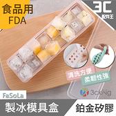FaSoLa 食品用矽膠製冰盒