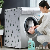 洗衣機罩防水防曬防塵罩滾筒通用全自動洗衣機套海爾松下波輪罩子 qz4637【viki菈菈】
