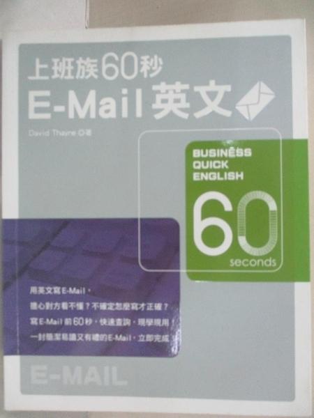 【書寶二手書T3/語言學習_FTP】上班族60秒E-Mail英文-Business Quick English_David Thayne