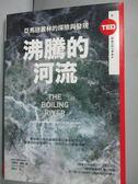 【書寶二手書T7/地理_IPP】沸騰的河流_安德魯.盧