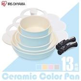 不沾鍋具 【T0153】IRIS 馬卡龍陶瓷塗層IH不沾鍋具13件組 收納專科
