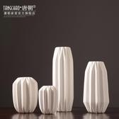 花瓶 白色陶瓷花瓶擺件 現代創意時尚插花乾花器 餐桌客廳家居裝飾品 快速出貨