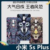 Xiaomi 小米手機 5s Plus 動物磨砂手機殼 PC硬殼 炫彩系列 森林王者 圖騰款 保護套 手機套 背殼 外殼