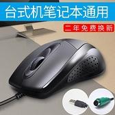 滑鼠 台式機電腦通用有線辦公家用PS2圓孔接口圓頭鼠標 筆記本鼠標有線USB光電游戲外設鼠標