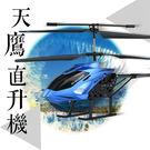 【瑪琍歐玩具】天鷹直升機/M9069...