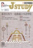 J'STUDY留日情報雜誌 10-11月號/2018 第117期
