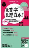 (二手書)看懂漢字,輕鬆遊日本!:用中文判讀容易猜錯的3000個日本旅遊常見漢字