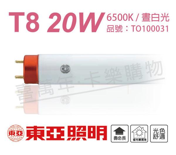 (25入)TOA東亞 FL20D-EX/18 T8 20W 6500K 晝白光 太陽神 三波長T8日光燈管  TO100031