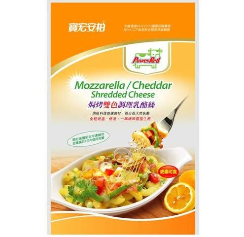 寶宏安柏焗烤雙色調理乳酪絲