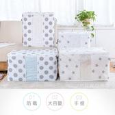 超低折扣NG商品~棉被收納袋 無印風大容量整理袋 衣物棉被收納箱 ZE9029 好娃娃