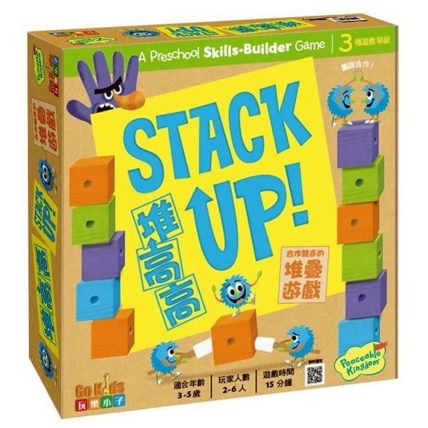【樂桌遊】堆高高 Stack Up