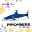 *WANG*Pet Chu沛啾 咬咬鯊魚貓草玩具.內含貓草 與愛寵進行互動遊戲.貓玩具