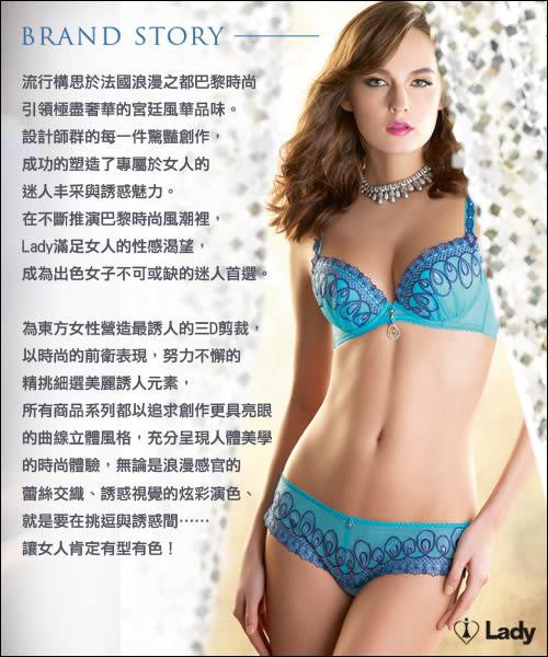 LADY 慾望伊絲塔系列 低腰平口褲(晶鑽藍)