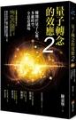 量子轉念的效應2:翱翔於量子心靈、多維時空、全息意識場【城邦讀書花園】