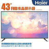 限時送聲霸 Haier 海爾 43型 FHD平面顯示器+視訊卡 43K6500  LE43K6500