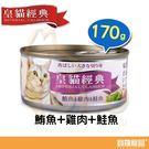 皇貓經典貓罐-鮪魚+雞肉+鮭魚 170g...