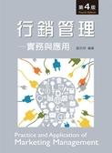 (二手書)行銷管理:實務與應用(第四版)