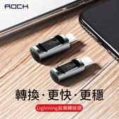 ROCK Type-C轉Lightning 轉接頭 蘋果設備 便攜 Micro轉IP手機 轉換器 充電轉換頭 充電器