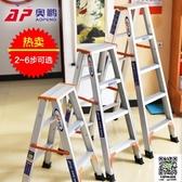 折疊梯奧鵬人字梯鋁合金梯子家用折疊四步加厚多 室內爬扶小樓梯2 米99 一件免運