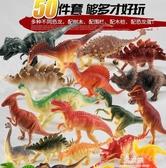 玩具兒童恐龍玩具套裝仿真動物大號霸王龍塑膠模型6三角龍小孩子3男孩YYJ(快速出貨)