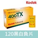 【一捲】120 底片 TX400 黑白 柯達 Kodak 400TX TX 400 度 (效期2022年01)
