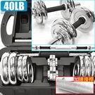 40LB電鍍槓鈴+連接桿(贈收納盒)40磅槓心槓片啞鈴組重力可調式啞鈴.運動健身器材推薦哪裡買ptt