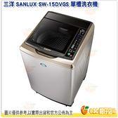 含運含安裝 台灣三洋 SANLUX SW-15DVGS 單槽洗衣機 15kg 全自動 保固三年 小家庭 公司貨